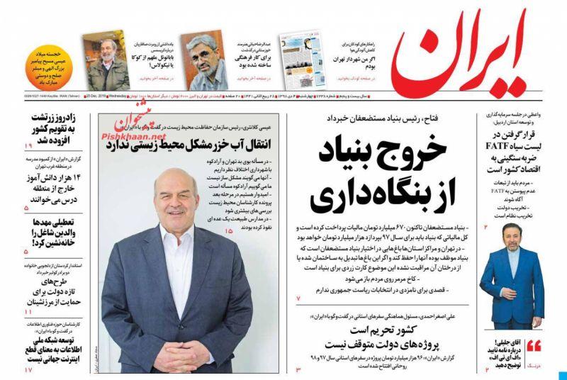 عناوین اخبار روزنامه ایران در روز چهارشنبه ۴ دی