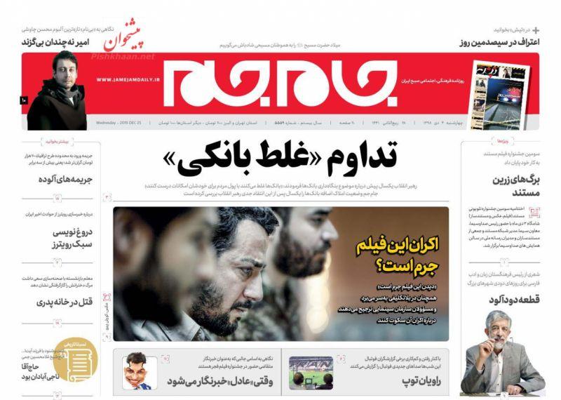 عناوین اخبار روزنامه جام جم در روز چهارشنبه ۴ دی