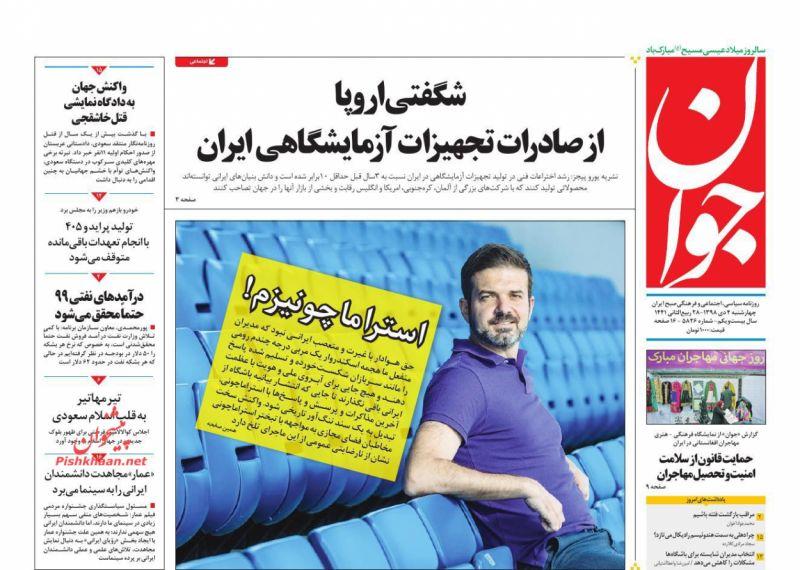 عناوین اخبار روزنامه جوان در روز چهارشنبه ۴ دی :
