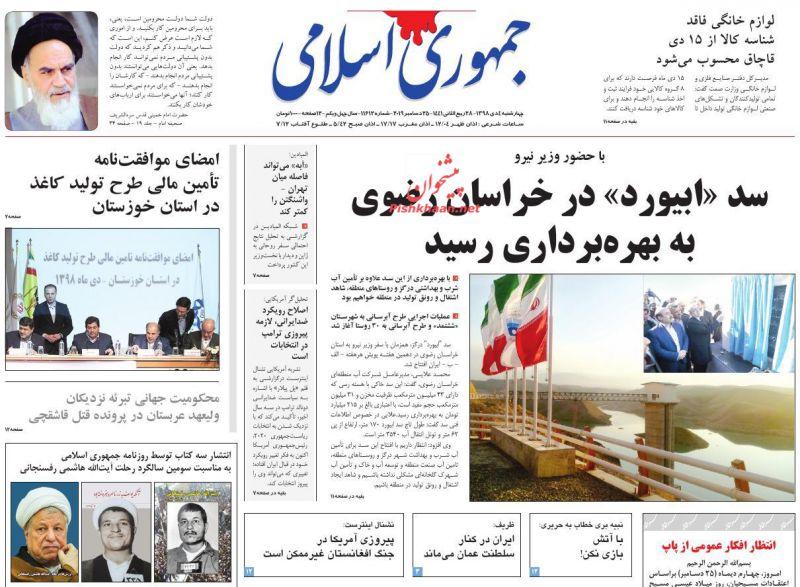 عناوین اخبار روزنامه جمهوری اسلامی در روز چهارشنبه ۴ دی
