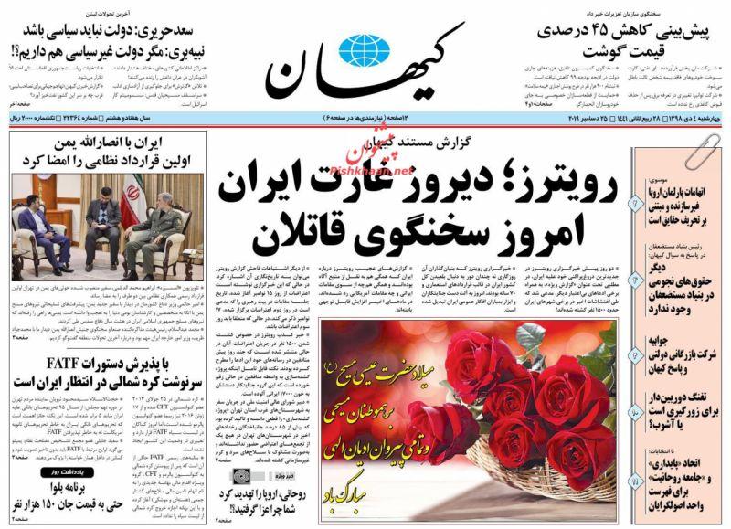 عناوین اخبار روزنامه کيهان در روز چهارشنبه ۴ دی