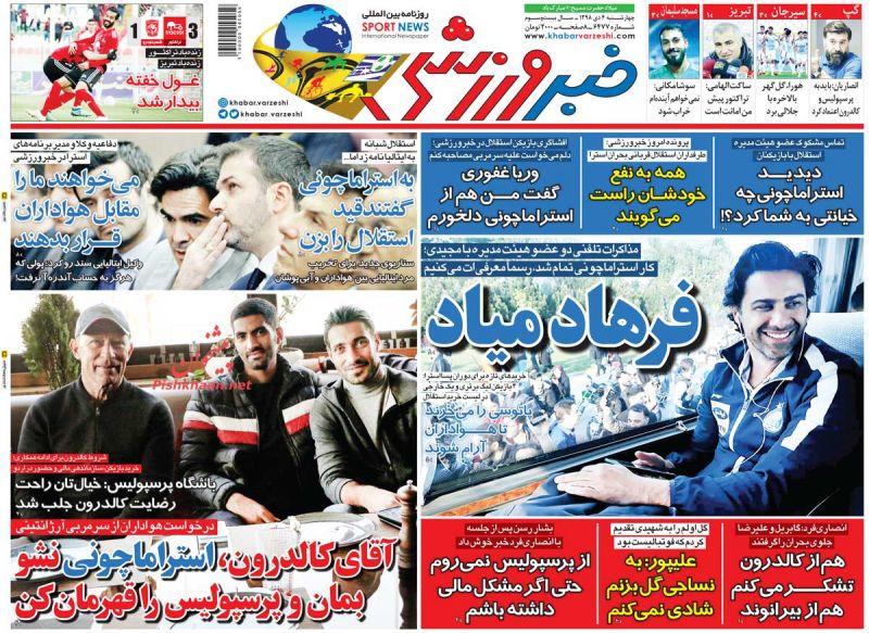 عناوین اخبار روزنامه خبر ورزشی در روز چهارشنبه ۴ دی