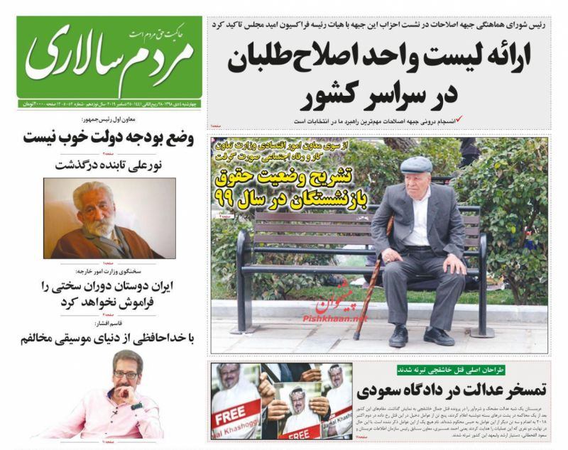 عناوین اخبار روزنامه مردم سالاری در روز چهارشنبه ۴ دی