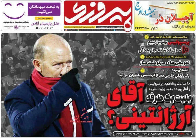 عناوین اخبار روزنامه پیروزی در روز چهارشنبه ۴ دی :