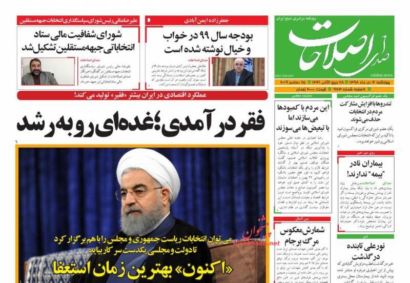 عناوین اخبار روزنامه صدای اصلاحات در روز چهارشنبه ۴ دی