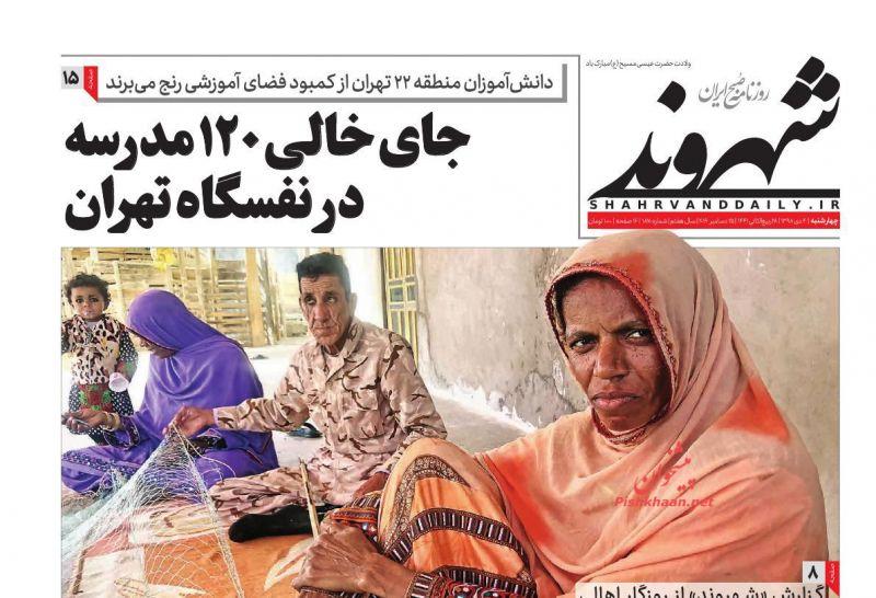 عناوین اخبار روزنامه شهروند در روز چهارشنبه ۴ دی