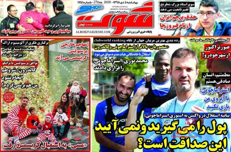 عناوین اخبار روزنامه شوت در روز چهارشنبه ۴ دی :