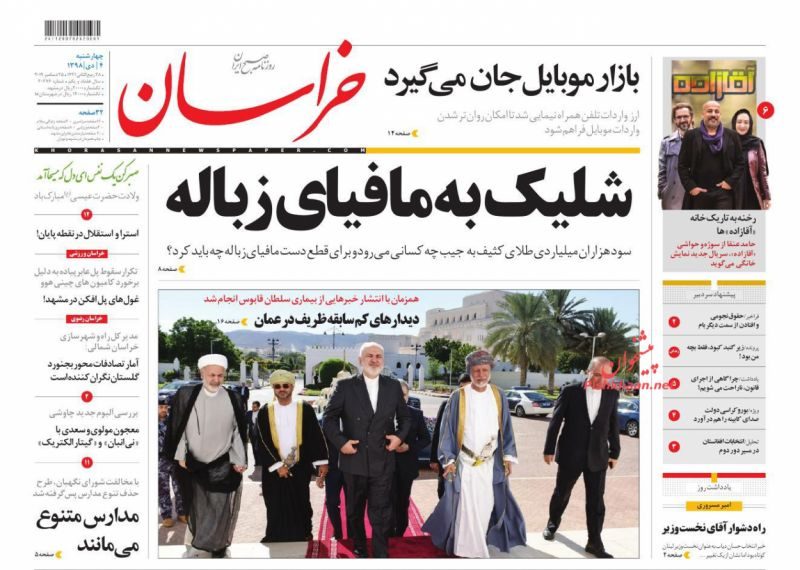 عناوین اخبار روزنامه خراسان در روز چهارشنبه ۴ دی