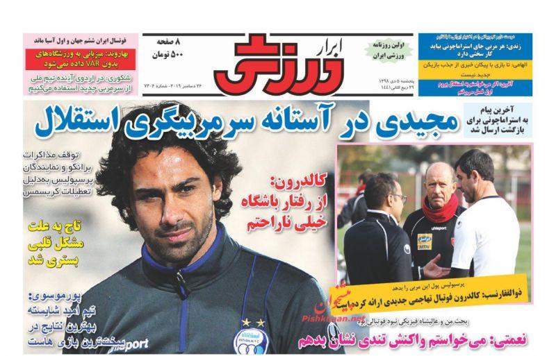 عناوین اخبار روزنامه ابرار ورزشى در روز پنجشنبه ۵ دی