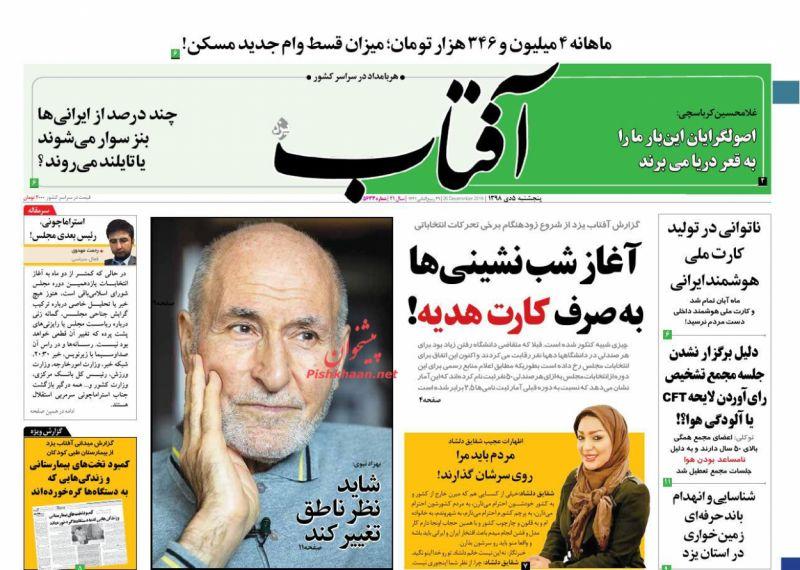 عناوین اخبار روزنامه آفتاب یزد در روز پنجشنبه ۵ دی