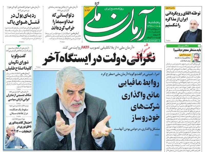 عناوین اخبار روزنامه آرمان ملی در روز پنجشنبه ۵ دی :