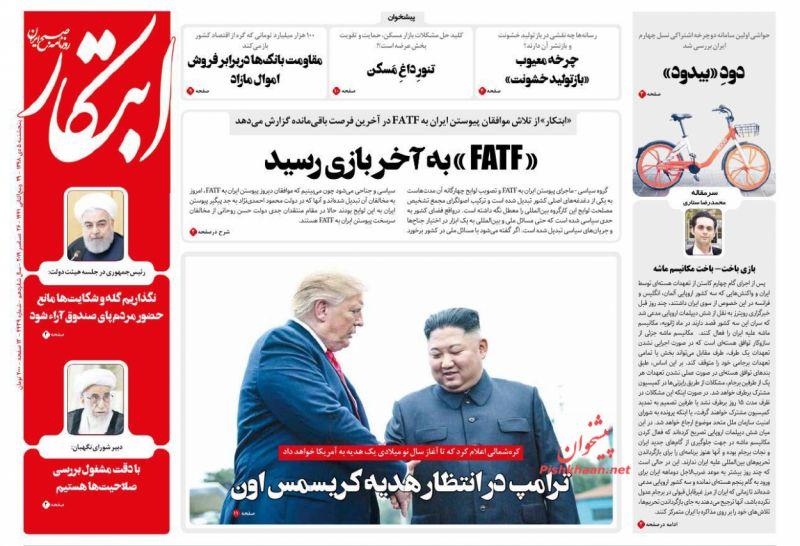 عناوین اخبار روزنامه ابتکار در روز پنجشنبه ۵ دی