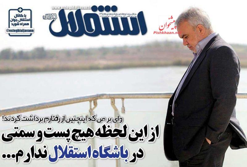 عناوین اخبار روزنامه استقلال جوان در روز پنجشنبه ۵ دی :
