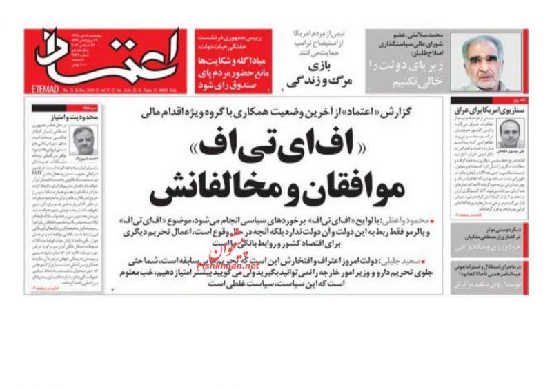 عناوین اخبار روزنامه اعتماد در روز پنجشنبه ۵ دی :