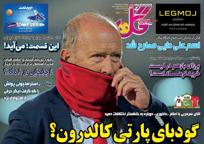 عناوین اخبار روزنامه گل در روز پنجشنبه ۵ دی :