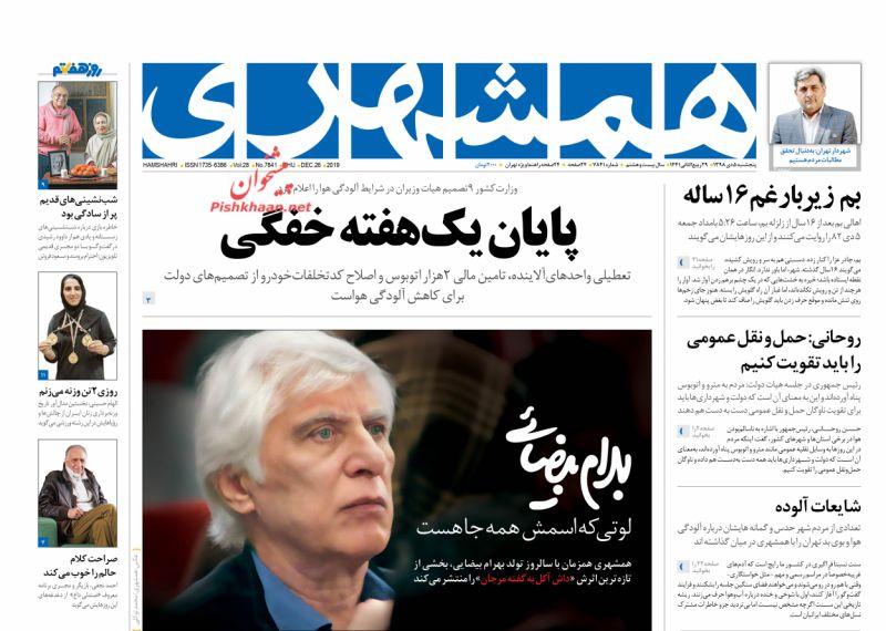 عناوین اخبار روزنامه همشهری در روز پنجشنبه ۵ دی
