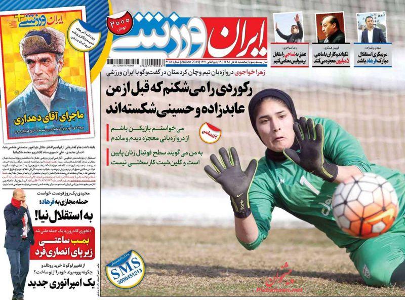 عناوین اخبار روزنامه ایران ورزشی در روز پنجشنبه ۵ دی