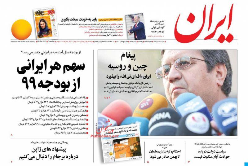 عناوین اخبار روزنامه ایران در روز پنجشنبه ۵ دی