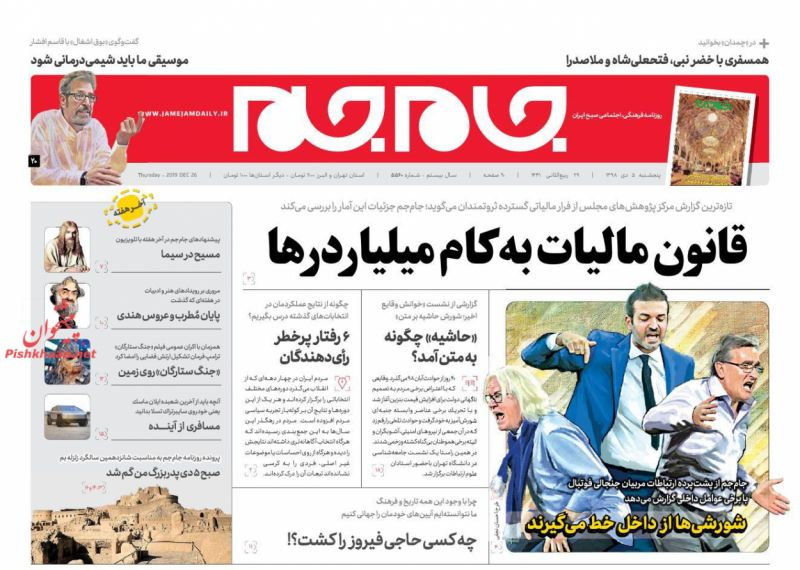 عناوین اخبار روزنامه جام جم در روز پنجشنبه ۵ دی