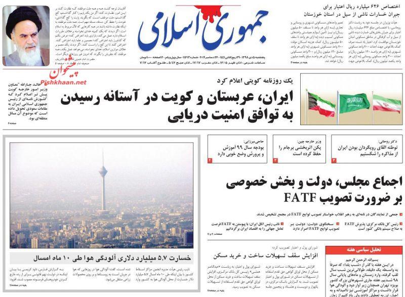 عناوین اخبار روزنامه جمهوری اسلامی در روز پنجشنبه ۵ دی