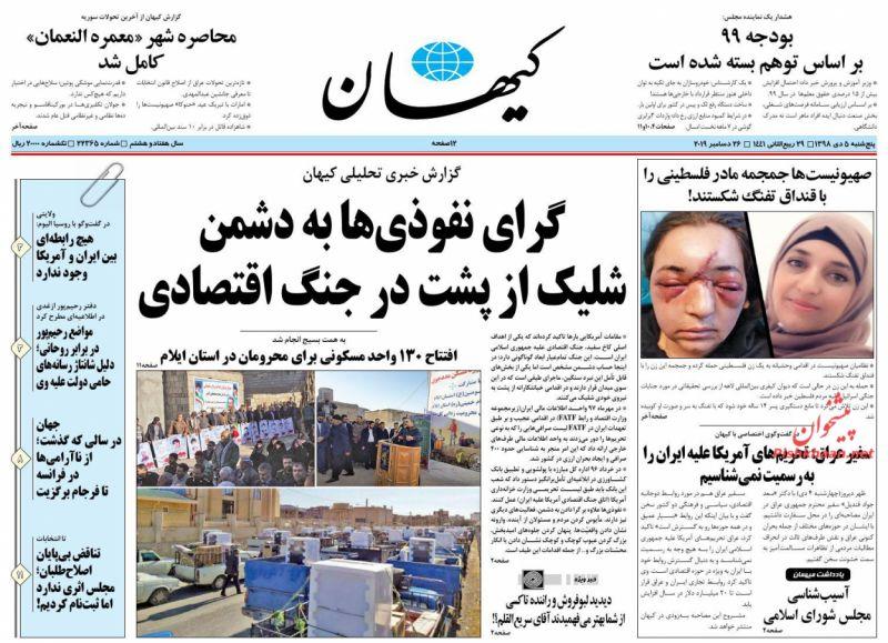 عناوین اخبار روزنامه کيهان در روز پنجشنبه ۵ دی