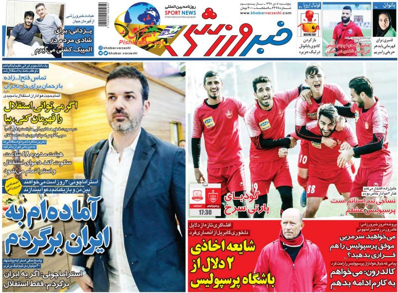 عناوین اخبار روزنامه خبر ورزشی در روز پنجشنبه ۵ دی :