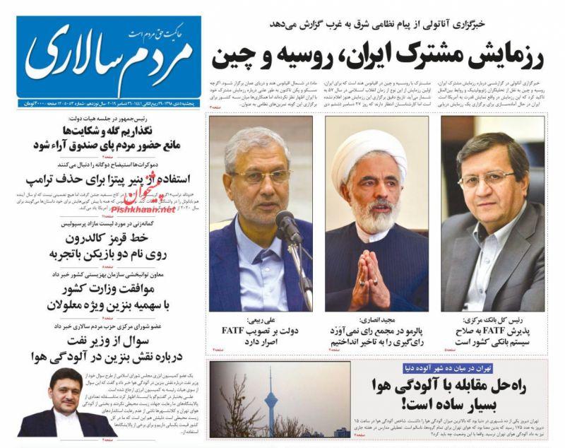 عناوین اخبار روزنامه مردم سالاری در روز پنجشنبه ۵ دی
