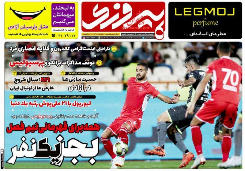 عناوین اخبار روزنامه پیروزی در روز پنجشنبه ۵ دی