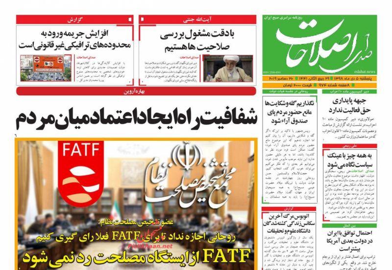 عناوین اخبار روزنامه صدای اصلاحات در روز پنجشنبه ۵ دی :