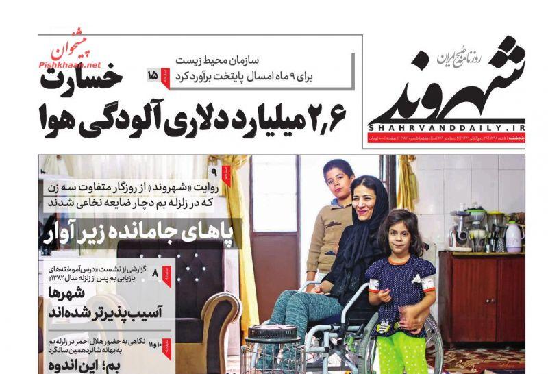 عناوین اخبار روزنامه شهروند در روز پنجشنبه ۵ دی