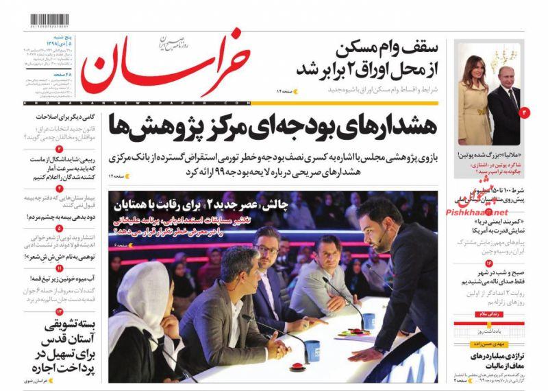 عناوین اخبار روزنامه خراسان در روز پنجشنبه ۵ دی