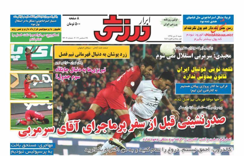 عناوین اخبار روزنامه ابرار ورزشى در روز شنبه ۷ دی