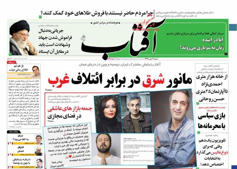 عناوین اخبار روزنامه آفتاب یزد در روز شنبه ۷ دی