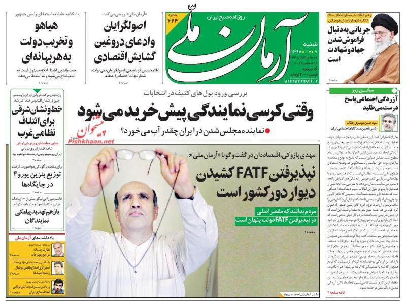 عناوین اخبار روزنامه آرمان ملی در روز شنبه ۷ دی