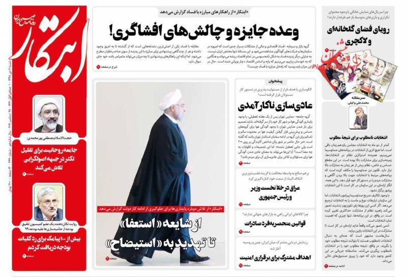 عناوین اخبار روزنامه ابتکار در روز شنبه ۷ دی