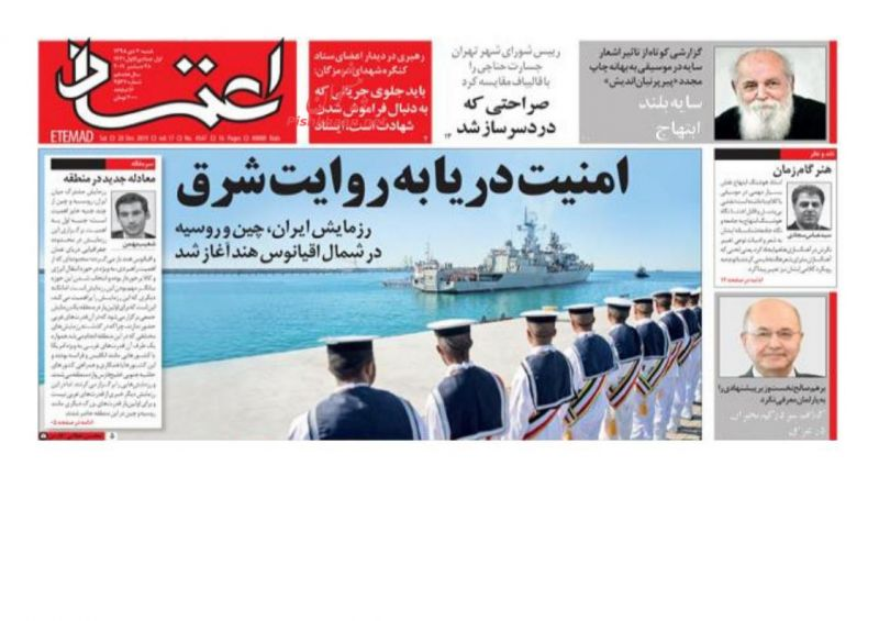 عناوین اخبار روزنامه اعتماد در روز شنبه ۷ دی