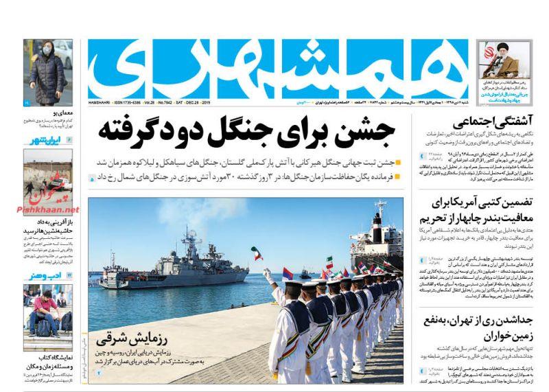 عناوین اخبار روزنامه همشهری در روز شنبه ۷ دی