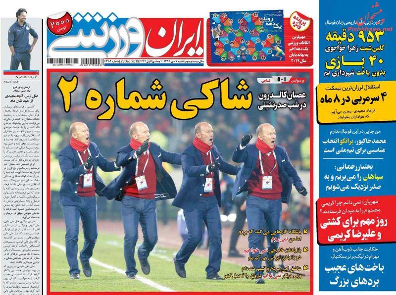 عناوین اخبار روزنامه ایران ورزشی در روز شنبه ۷ دی