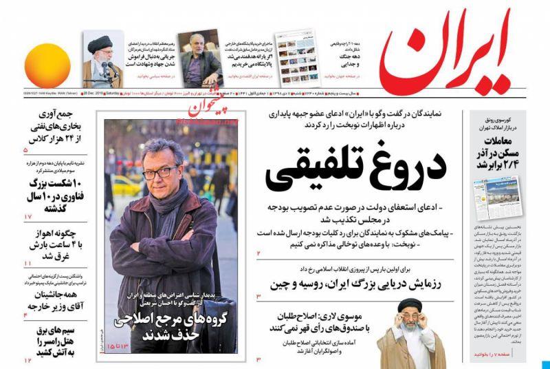 عناوین اخبار روزنامه ایران در روز شنبه ۷ دی