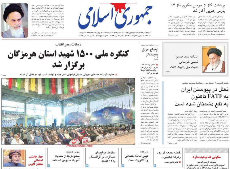 عناوین اخبار روزنامه جمهوری اسلامی در روز شنبه ۷ دی