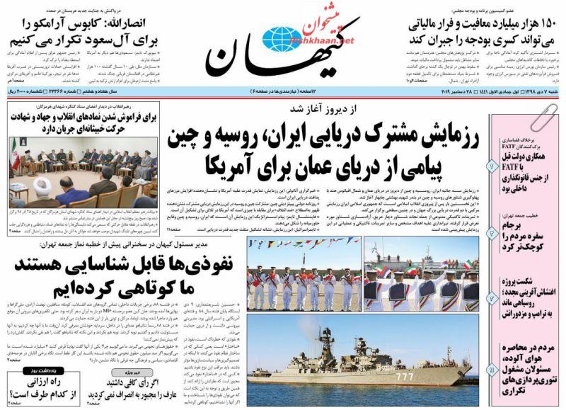 عناوین اخبار روزنامه کيهان در روز شنبه ۷ دی