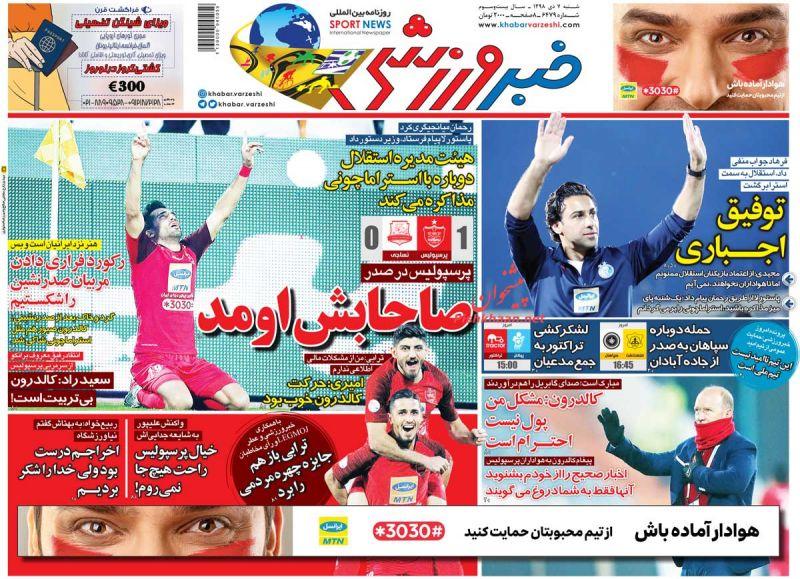 عناوین اخبار روزنامه خبر ورزشی در روز شنبه ۷ دی
