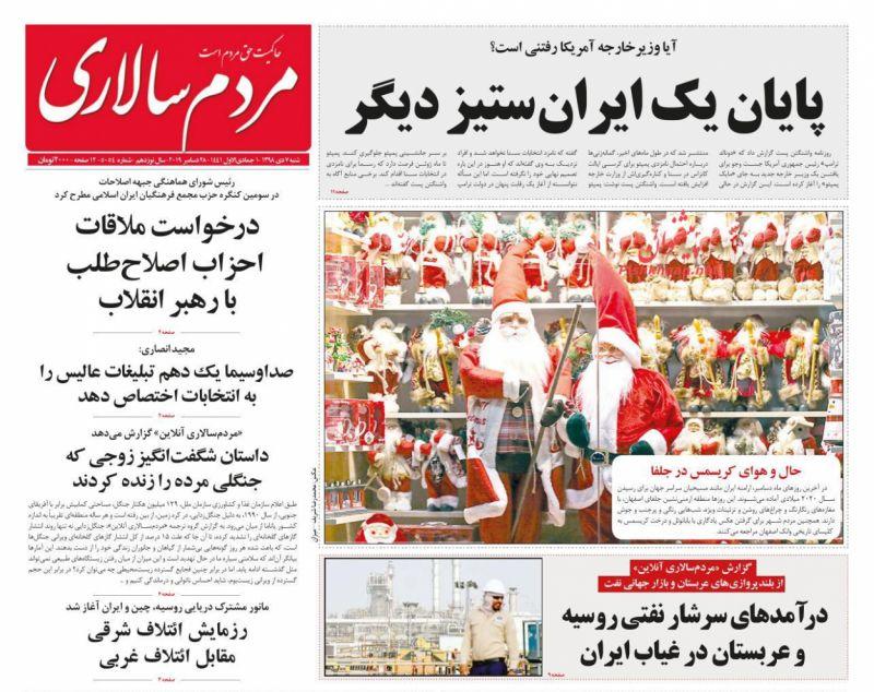 عناوین اخبار روزنامه مردم سالاری در روز شنبه ۷ دی