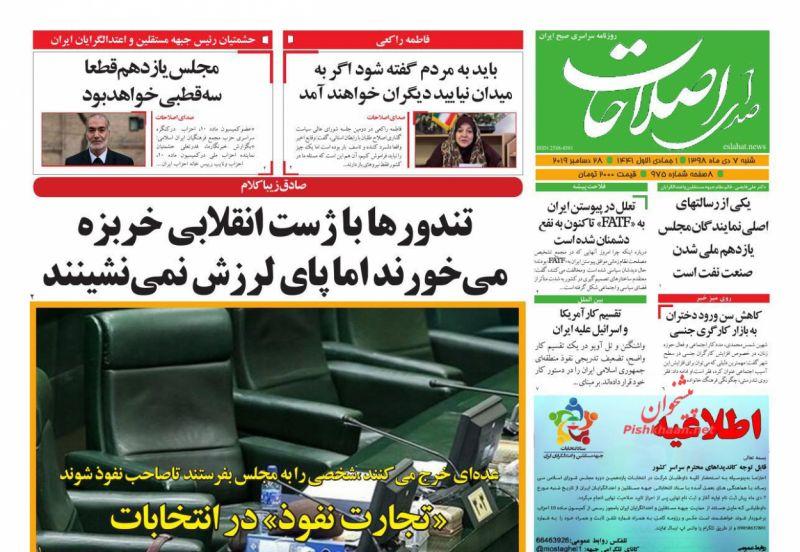 عناوین اخبار روزنامه صدای اصلاحات در روز شنبه ۷ دی