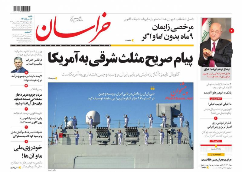 عناوین اخبار روزنامه خراسان در روز شنبه ۷ دی