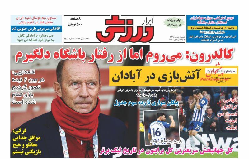 عناوین اخبار روزنامه ابرار ورزشى در روز یکشنبه ۸ دی