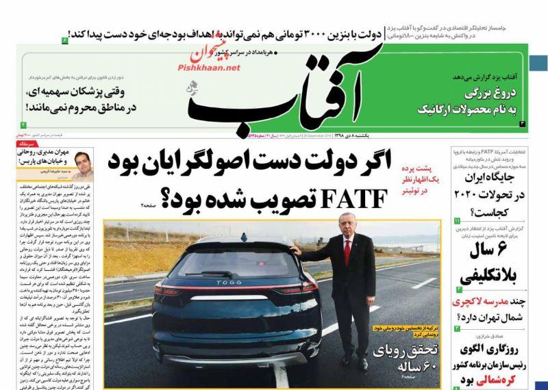 عناوین اخبار روزنامه آفتاب یزد در روز یکشنبه ۸ دی