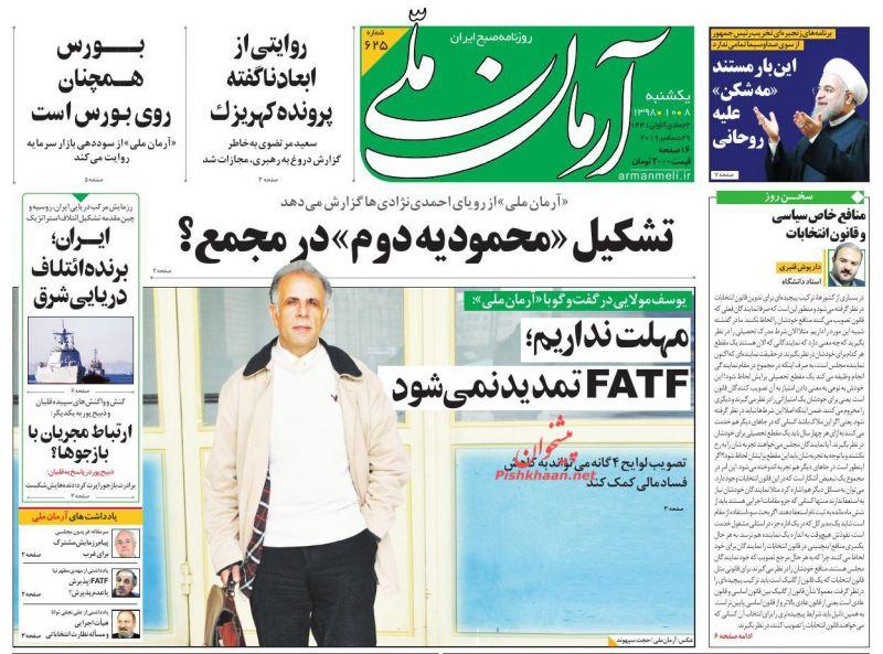 عناوین اخبار روزنامه آرمان ملی در روز یکشنبه ۸ دی