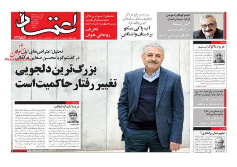 عناوین اخبار روزنامه اعتماد در روز یکشنبه ۸ دی