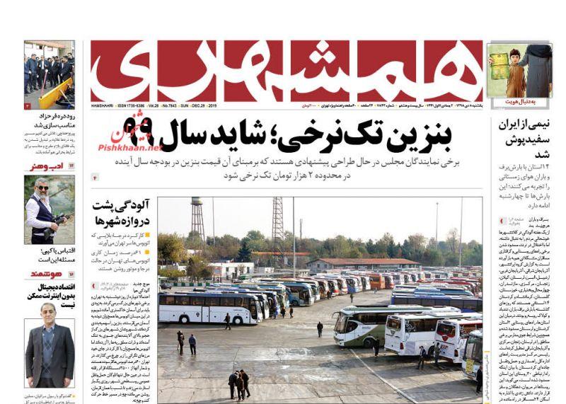 عناوین اخبار روزنامه همشهری در روز یکشنبه ۸ دی